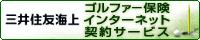 三井住友海上ゴルファー保険インターネット契約サービス