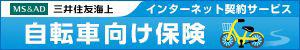 三井住友海上自転車向け保険