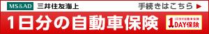三井住友海上1日分の自動車保険