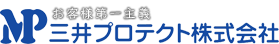 三井プロテクト株式会社