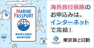 東京海上日動海外旅行保険インターネットご契約サービス