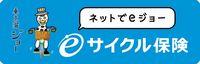 東京海上日動サイクル保険
